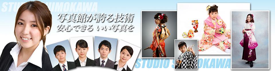 スタジオシモカワ